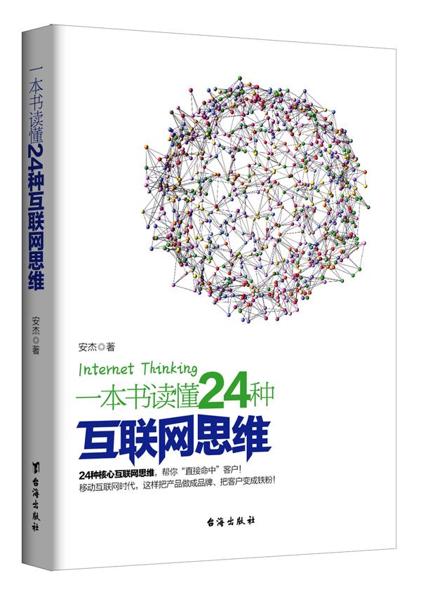 一本书读懂24种互联网思维 职场商业的移动联网时代电子商务微营销创业企业管理一线经理人必读