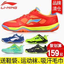 清仓李宁正品羽毛球鞋男鞋女鞋训练鞋气垫运动鞋夏季透气防滑减震