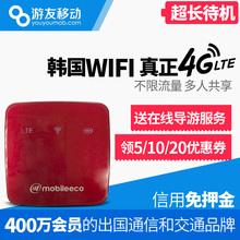 4G随身首尔济州岛出国无线上网egg蛋 包邮 韩国wifi租赁 游友移动