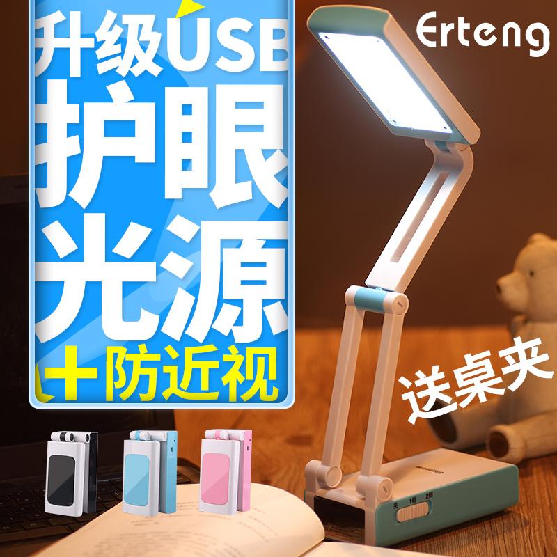 尔腾新款夹持LED台灯 充电护眼折叠小台灯 卧室床头学习