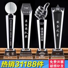水晶奖杯定制奖牌大拇指五角星比赛奖牌纪念品授权牌篮球足球定做