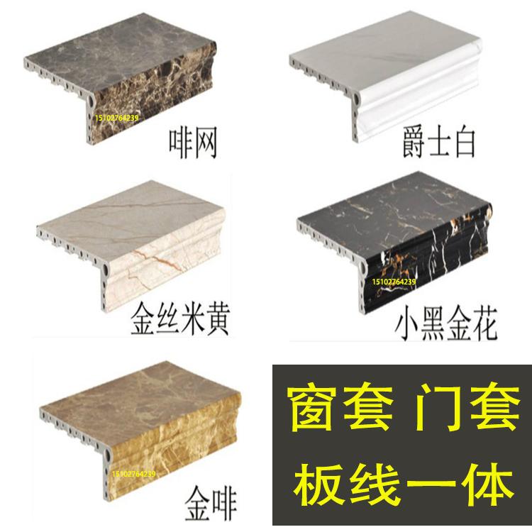 人造大理石门套石塑窗套板线一体门洞板窗套线条整箱封边工厂直销