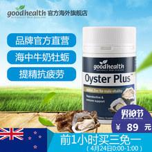 好健康goodhealth 新西兰原装进口 牡蛎精胶囊锌片 成人男性保健