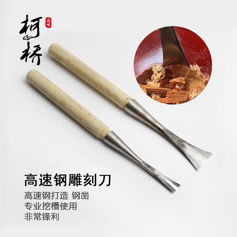 雕刻刀 石头奇石底座挖槽刀/手工专用挖槽刀具超硬钢凿圆弧刀