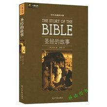 【满48包邮】六角丛书--圣经的故事(中外名著榜中榜)