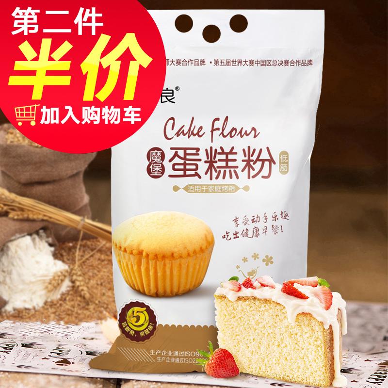 新良魔堡蛋糕粉2.5kg 低筋面粉 糕点饼干专用 低筋烘焙粉新良面粉