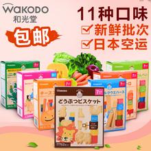 日本和光堂饼干宝宝磨牙棒婴儿高钙小馒头进口儿童零食辅食7个月