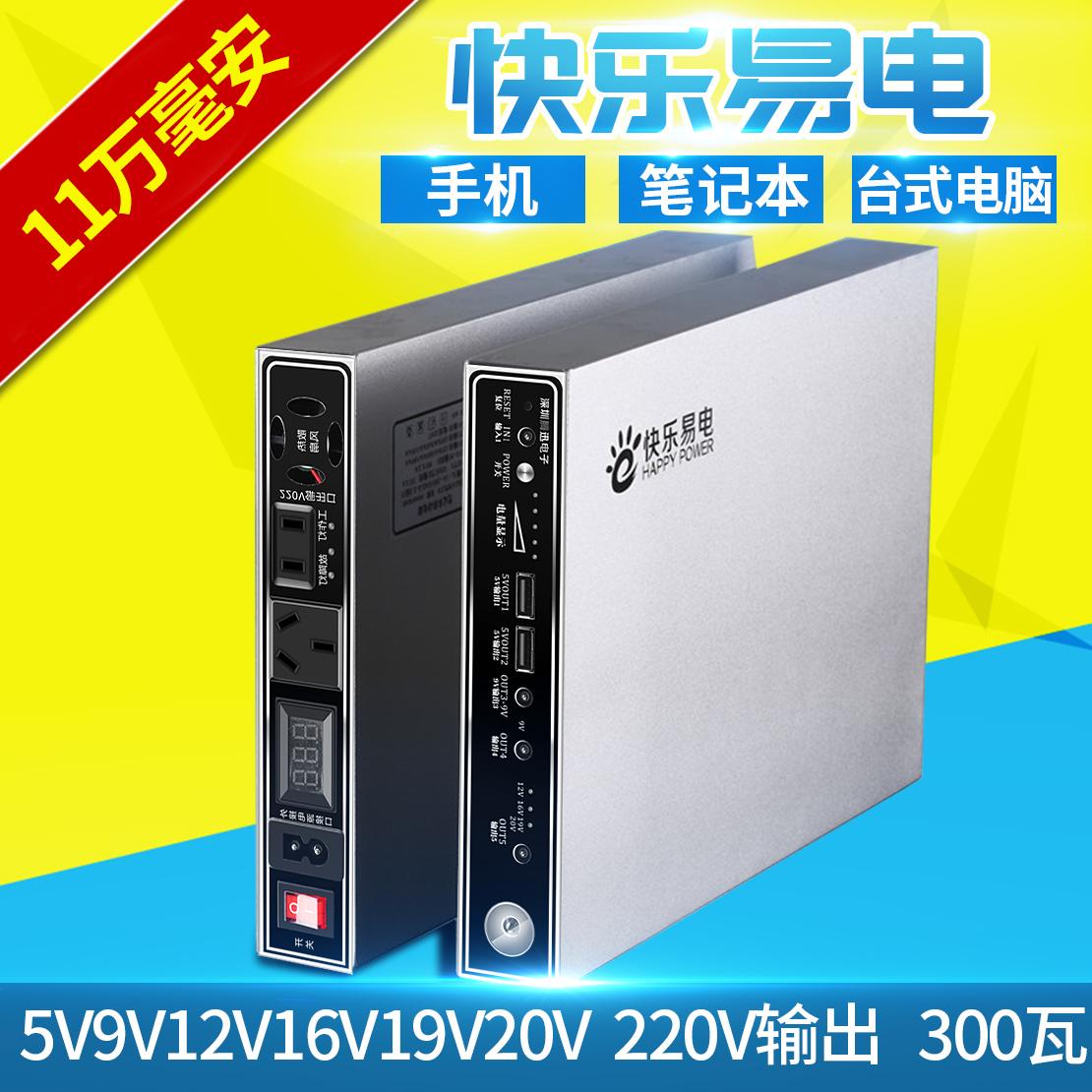 12V19V外置户外电池220V充电宝DELL笔记本电脑移动电源大容量联想