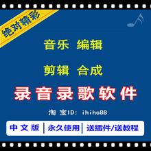 音乐剪辑频截曲后期编切拼接合成并处理制作 中文版 录音录歌软件
