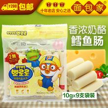 韩国进口零食宝宝辅食宝噜噜/宝露露奶酪鱼肠 儿童美味鱼肉肠90g