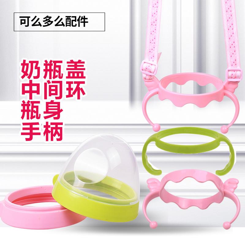 可么多么奶瓶配件奶瓶盖防尘盖中间环瓶身手柄适用于comotomo定制