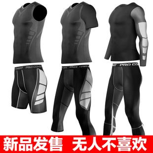 速干运动紧身衣男套装 透气弹力打底裤跑步短袖篮球健身训练服