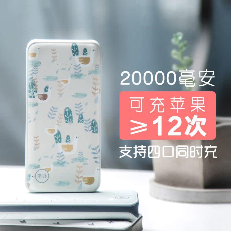 可爱小清新20000毫安大容量便携苹果安卓手机通用充电宝移动电源