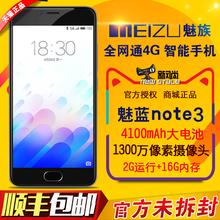 包顺丰【送壳膜】Meizu/魅族 魅蓝note3全网通4G 5.5英寸智能机