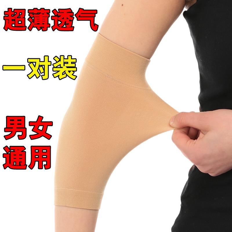 男女超薄夏季运动透气护臂套胳膊护肘疤痕手肘护腕保暖关节