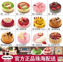 珠海市哈根达斯冰淇淋生日蛋糕 配送货 快递多款选择 专人同城