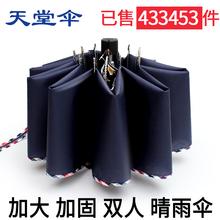 天堂伞超大男女双人晴雨伞学生折叠加固两用三折伞广告logo定制
