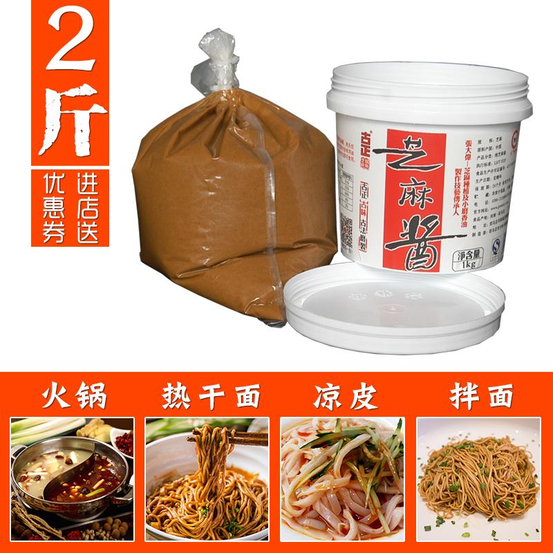 正宗河南纯芝麻酱1kg热干面火锅蘸料调味酱凉拌菜现磨新鲜麻汁