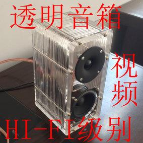 3寸全频音箱 两分频 高低音 透明音箱 HIFI音箱 书架音箱