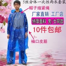 雨披漂流骑车旅游登山 套装 分体式加厚一次性雨衣成人透明雨裤 多款