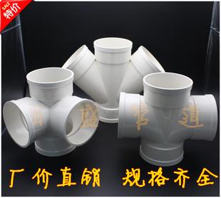 PVC四通 排水管立体四通 平面四通 斜四通 变径50 75 110 160 200