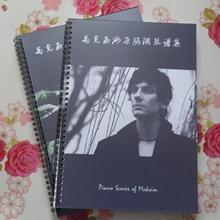 马克西姆钢琴谱 国外原谱 钢琴谱(共2册32首)赠2精美CD+5伴奏