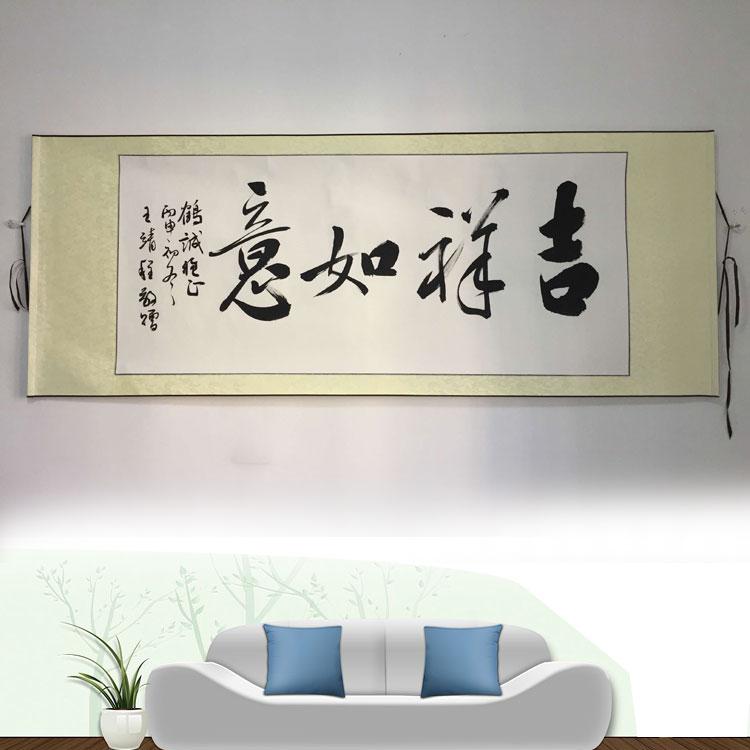 书法字画作品定制 办公室客厅装饰 手写真迹 吉祥如意