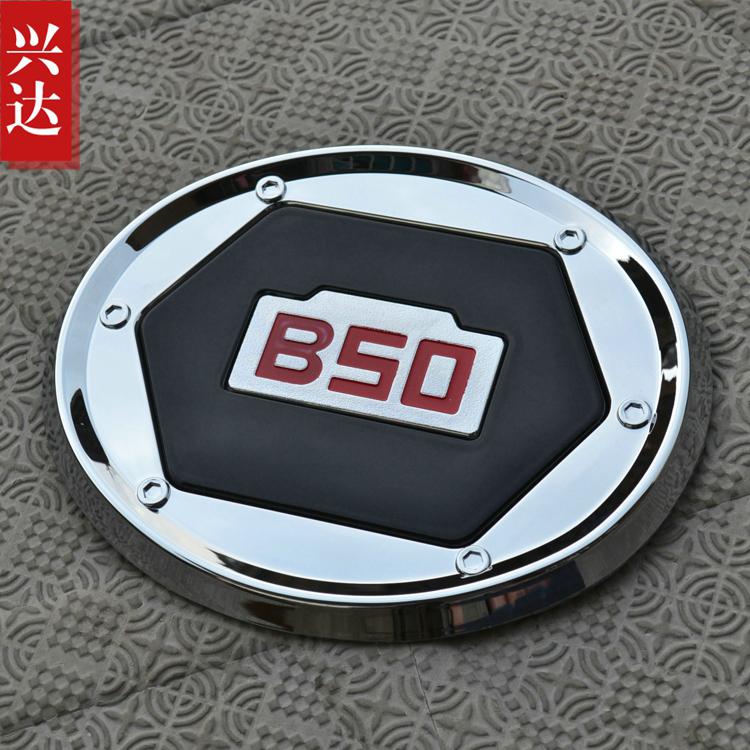 09-12款一汽奔腾B50专用ABS电镀改装饰贴盖 Besturn镀铬油箱盖贴