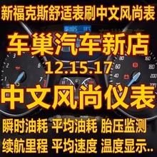 121517新福克斯舒适刷仪表升级中文风尚仪表刷油耗胎压巡航增值宝