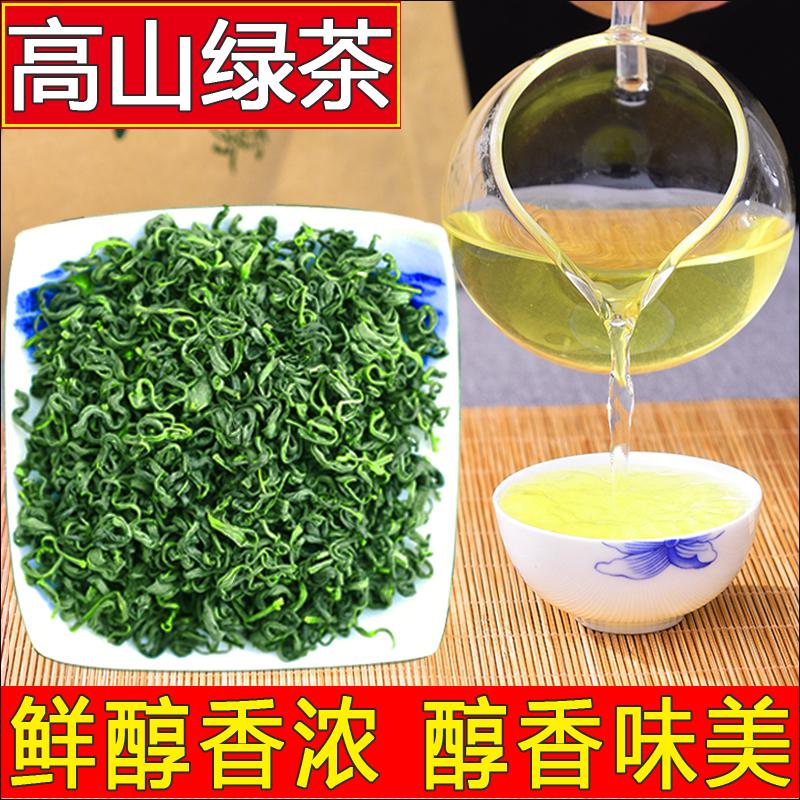 包邮 500g 贵州高山云雾茶雨前浓香耐泡型特级散装 新茶叶 2017 绿茶