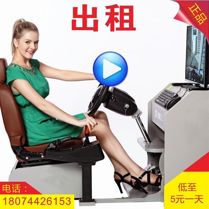 出租驾驶训练机模拟器学车练车驾考模拟方向盘训练机视频教程软件