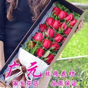 广元鲜花店生日朋友表白红玫瑰香槟康乃馨花束礼盒同城速递市中区