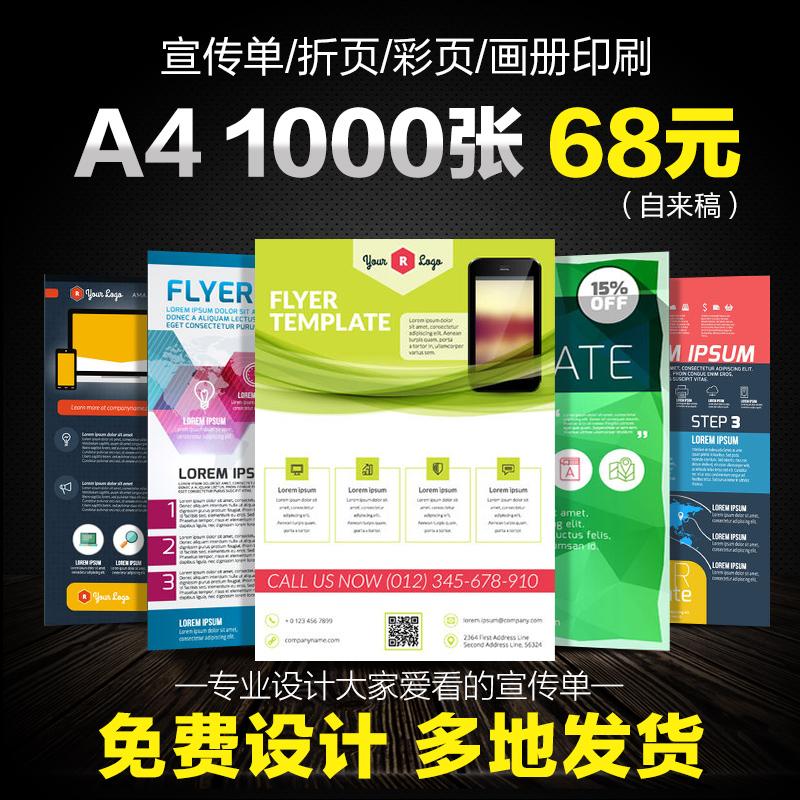 a4dm宣传单彩页印刷传单广告画册彩印单页免费设计印制折页制作