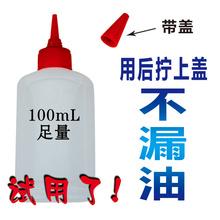 100mL 机械轴承衣车油理发电推子油 免邮 缝纫机油打印机油润滑油