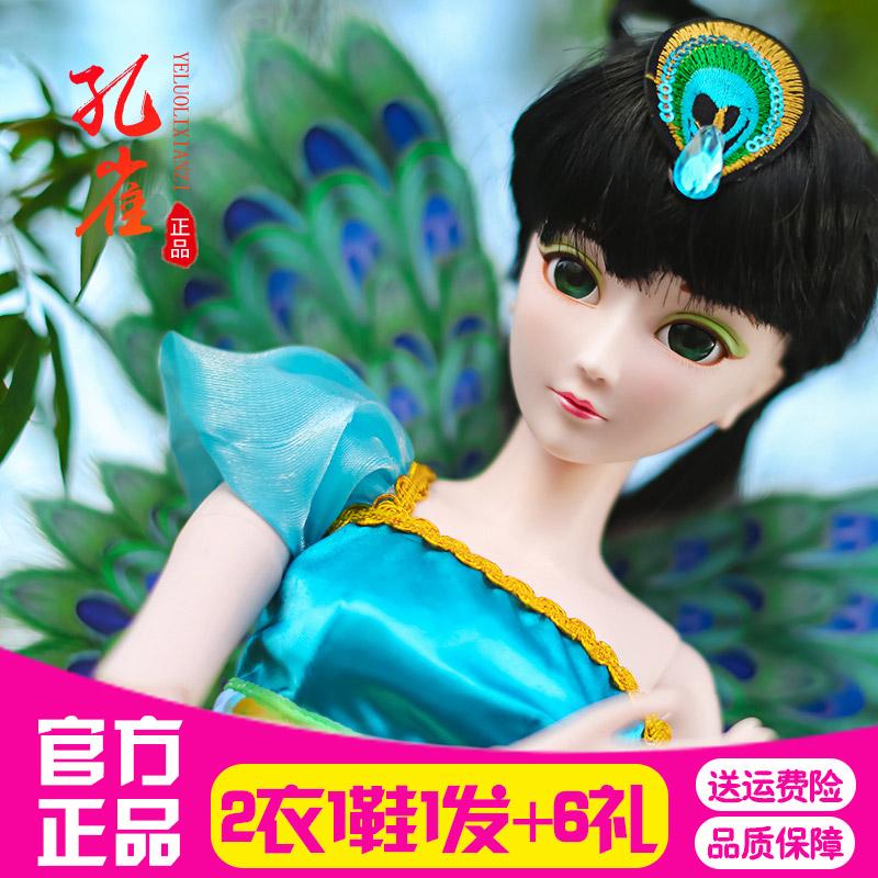 正品叶罗丽娃娃夜萝莉芭比娃娃孔雀仙子冰公主叶萝莉公主女孩玩具图片