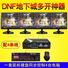 达而稳同步器dnf地下城与勇士多开电脑键盘鼠标4口同步控制器1控4