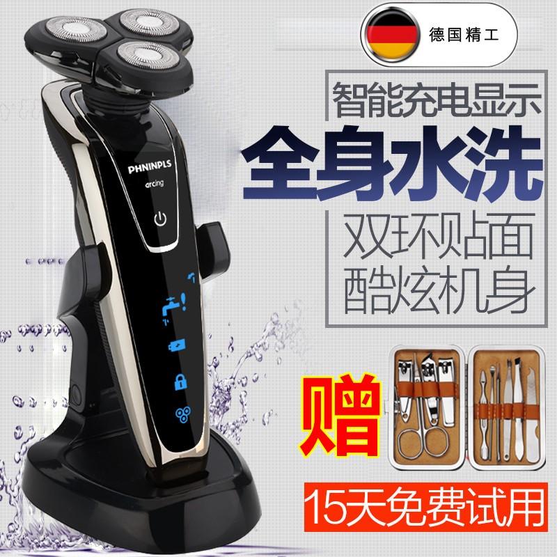 智能刮胡刀剃须刀全身电动胡须充电式官方水洗便携式
