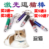 激光逗猫棒猫玩具 红外线逗猫棒猫猫玩具 镭射逗猫笔猫咪玩具 包邮