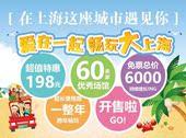 2017年新版上海亲子游览年票旅游券年卡套票一卡通免门票儿童礼物