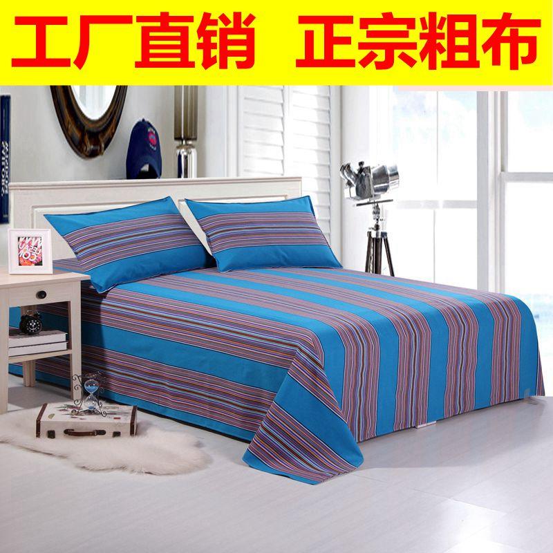 山東加厚棉布起皺粗布床單掉色