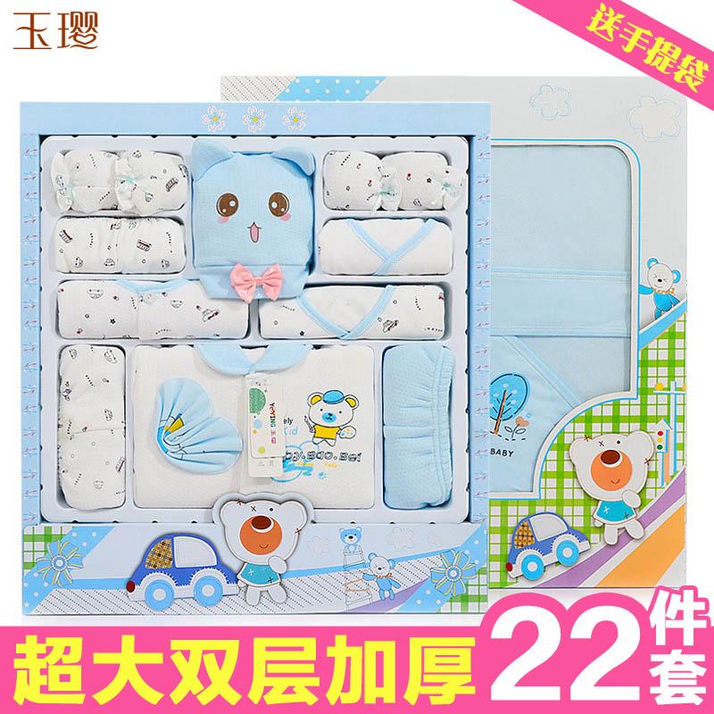 春季礼盒婴儿新生儿衣服礼物宝宝初生母婴满月纯棉出生套装