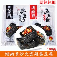 火宫殿长沙臭豆腐湖南特产正宗108g零食豆干休闲小吃臭干子包邮