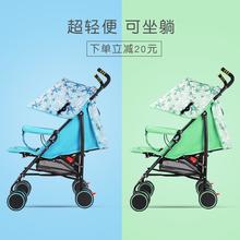 呵宝婴儿车推车超轻便携折叠可坐可躺儿童简易手推车宝宝夏天伞车