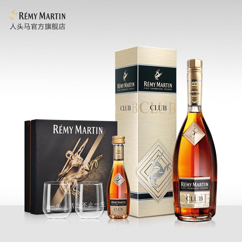 人头马Remy Martin CLUB香槟区干邑白兰地350ml原装进口包邮洋酒