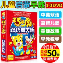 正版巧虎文化之巧乐虎乖儿童早教全套动画片DVD光盘英语儿歌碟片