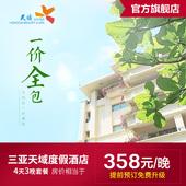 三亚亚龙湾天域酒店预订一价全包自由行4天3晚亲子套餐提前定升级