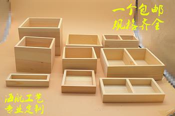 包邮 正方形 长方形 无盖木盒 大