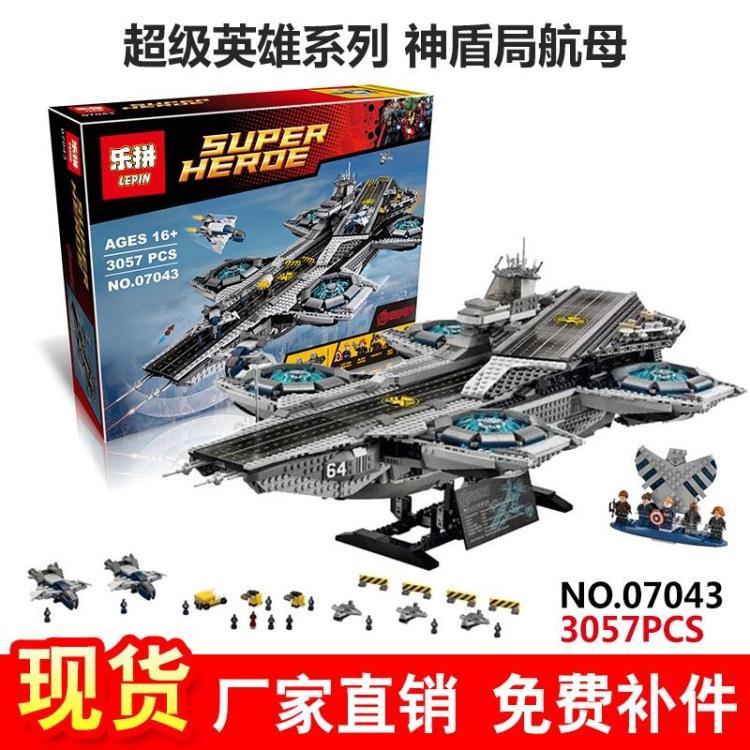 乐拼正品神盾局航母07043模型玩具积木76042拼插积木航母模型