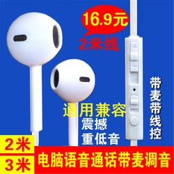 2米/3米加长线台式电脑语音入耳式耳机带麦/话筒线控面条线耳塞