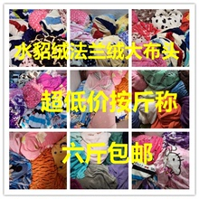 包邮 处理珊瑚绒水貂绒法兰绒床单睡衣面料大块布头超低价六斤 特价
